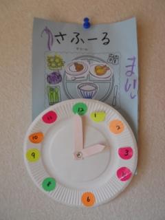 サフール時計.jpg